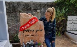 יעל בר זוהר  (צילום: instagram)