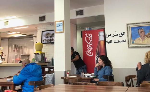 חומוס אבו חסן  (צילום: ריטה גולדשטיין, אוכל טוב)