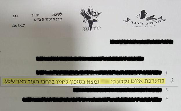 מסמך המשטרה שהגיע לידי חדשות 2