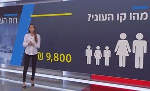 צפו בניתוח נתוני העוני (צילום: החדשות)