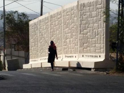 החומה בין ארמון הנציב לג'בל מוכבר (צילום: עמית ולדמן, חדשות 2)