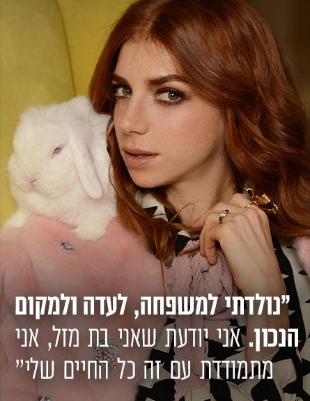 מאיה ורטהיימר (צילום: ירדן הראל)