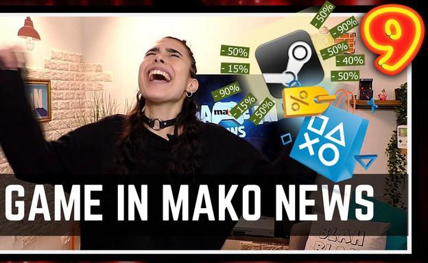מהדורת Game In mako News (צילום: ארז רונן, Game In Mako)