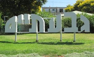 מרכולים יפעלו בגבעתיים בשבת (צילום: Dr. Avishai Teicher Pikiwiki Israel)