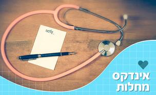 לובי בריאות - אינדקס מחלות