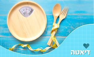 לובי בריאות - דיאטה