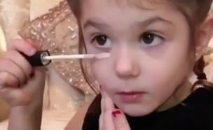 ילדה מתאפרת (תמונת AVI: יוטיוב )