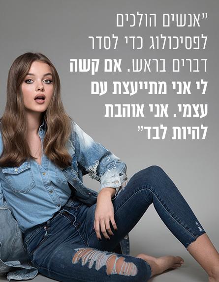 אנה זק - ליד