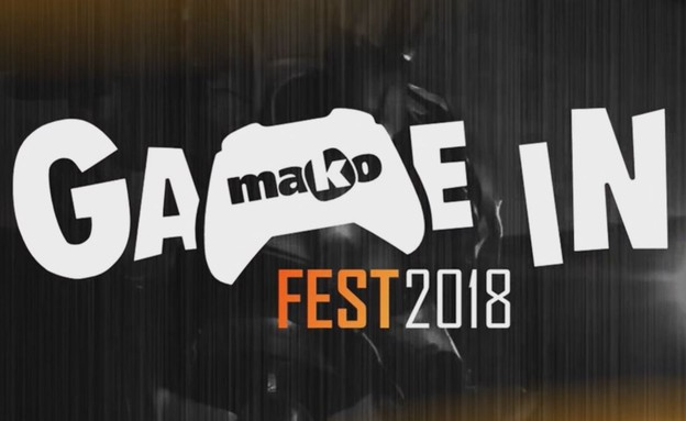 Game In mako Fest 2018 (צילום: mako)