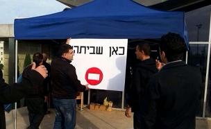 שביתה במשרד החוץ, ארכיון (צילום: ועד עובדי משרד החוץ)