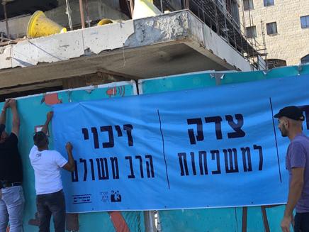 המחאה נמשכת (צילום: עמותת עמרם)