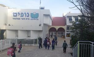 בית הספר נופים בחיפה (צילום: ויקיפדיה)