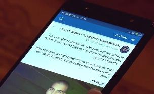 צילום מסך של  הפוסט המסית (צילום: חדשות 2)