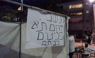 """הפגנות תושבי דרום ת""""א, ארכיון"""
