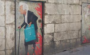 ציור קיר (צילום: איל מילס, TheMarker)