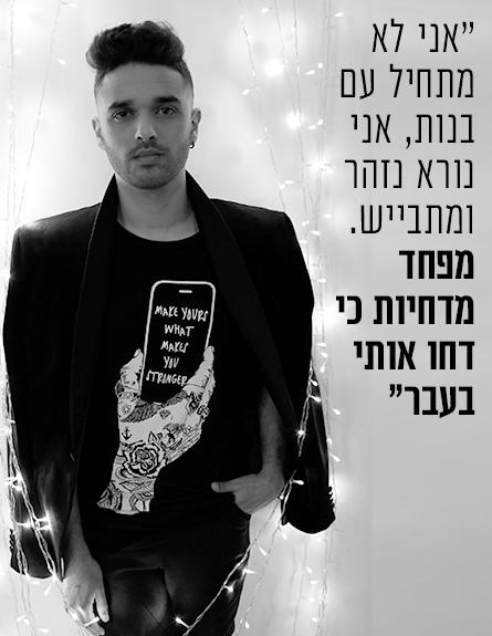 חן אהרוני - ליד (צילום: שרבן לופו)