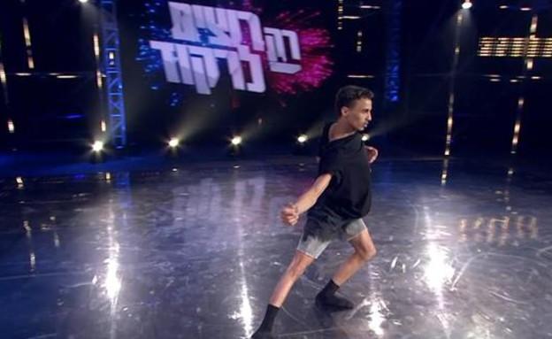 האודישן של צ'ולקן אלפונזו (צילום: רק רוצים לרקוד, שידורי קשת)