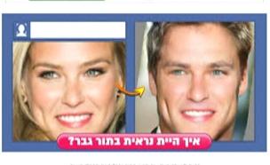 האפליקציה הישראלית שהוסרה מהרשת (צילום: החדשות)
