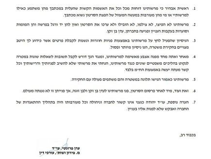 מכתב התגובה של עורך הדין של נטע אלחמיסטר (צילום: צילום מסך)