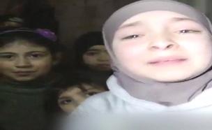 ילדים בסוריה