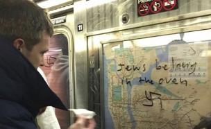 צלב קרס ברכבת התחתית בניו יורק, השנה (צילום: מתוך: Yesiva world news)