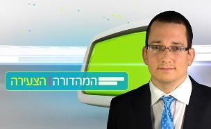 לירון זייד המהדורה הצעירה (צילום: חדשות 2)