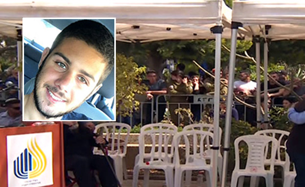 הקצין שנהרג בפיגוע מובא למנוחות (צילום: החדשות)