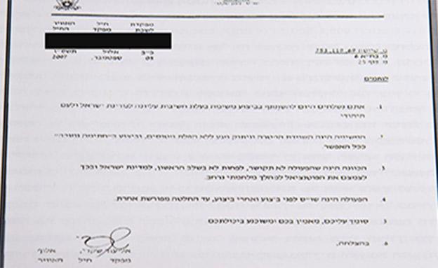 """מכתב מפקד חיה""""א לפני המבצע (צילום: דובר צה""""ל)"""