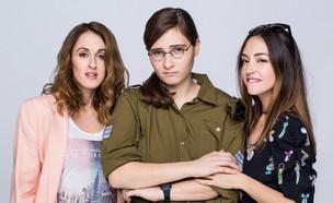 האחיות המוצלחות שלי (צילום: אוהד רומנו, באדיבות yes)