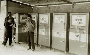 """מכונות אוטומטיות ביטבתה (צילום: יח""""צ)"""