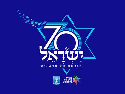 אירועי ה-70 למדינה (צילום: משרד התרבות והספורט)
