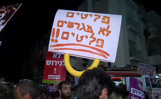 הפגנה נגד גירוש הפליטים (ארכיון) (צילום: החדשות)