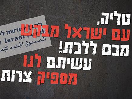 סרטון של אם תרצו נגד הקרן החדשה לישראל