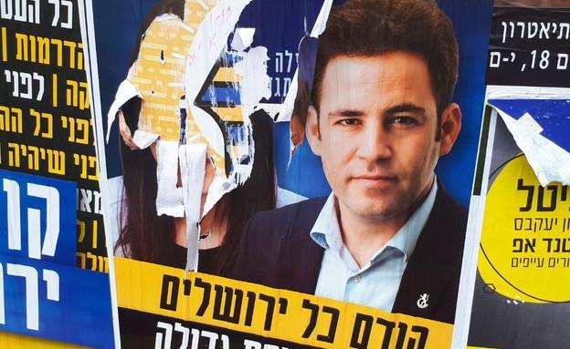 השחתת פניה של עינב בקמפיין הבחירות בירושלים