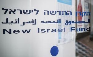 """""""כבוד גדול"""", הקרן החדשה לישראל (צילום: הדס פרוש/ Flash90)"""