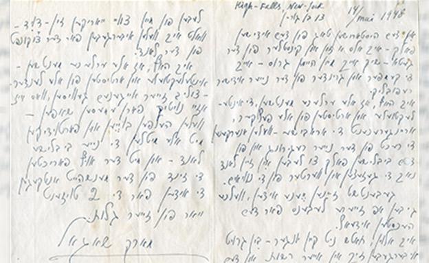 המכתב (צילום: ארכיון צהל)