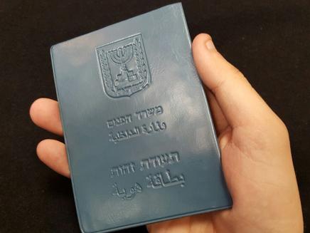 נחשף: כמה 'ישראל' יש בישראל? (צילום: חדשות 2)