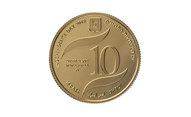 מטבעות חדשים לרגל חגיגות ה-70 (צילום: קרן אור-אלי גרוס)