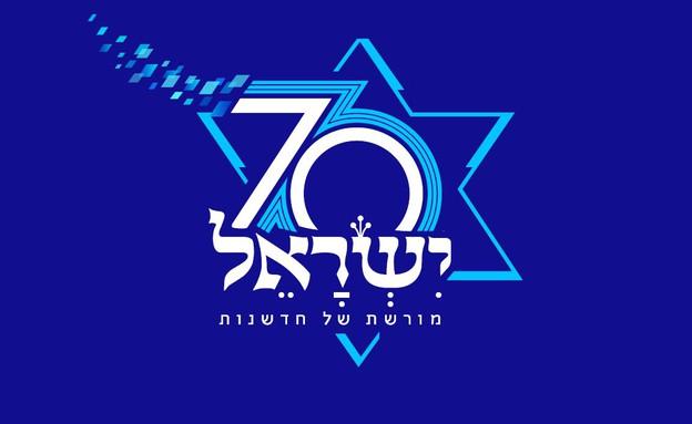 לוגו חגיגות ה-70 (צילום: יחצ)