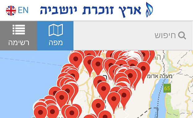 מפת אתרי ההנצחה (צילום: אפליקציה ארץ זוכרת יושביה)