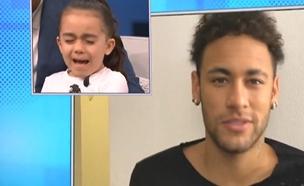 למה ניימאר גרם לבת ה-7 לבכות? (צילום: STEVETV.COM)