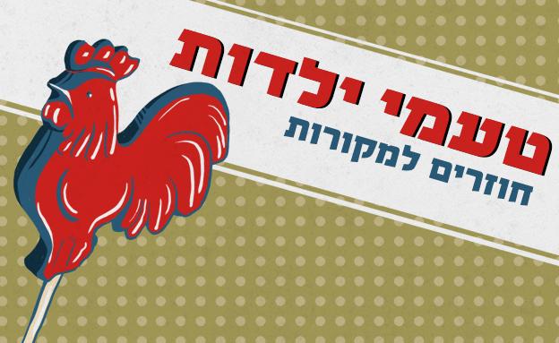 תרנגול (איור: מיתר הופמן)