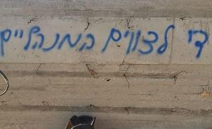 אחת הכתובות שרוססו הלילה (צילום: דוברות המשטרה)
