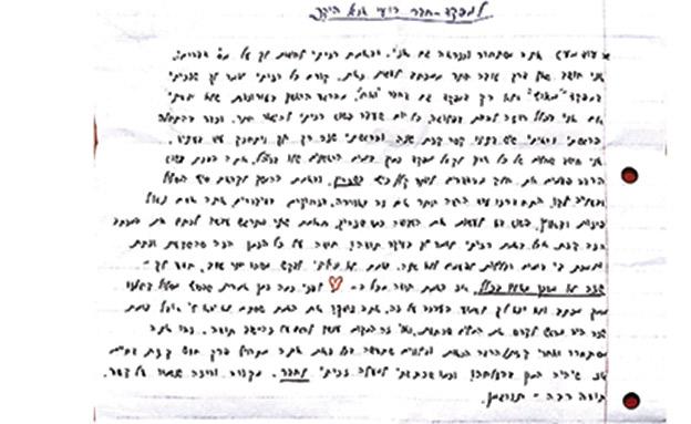 מכתבו של אביתר תורג'מן (צילום: מכתב מאיר תורג'מן)