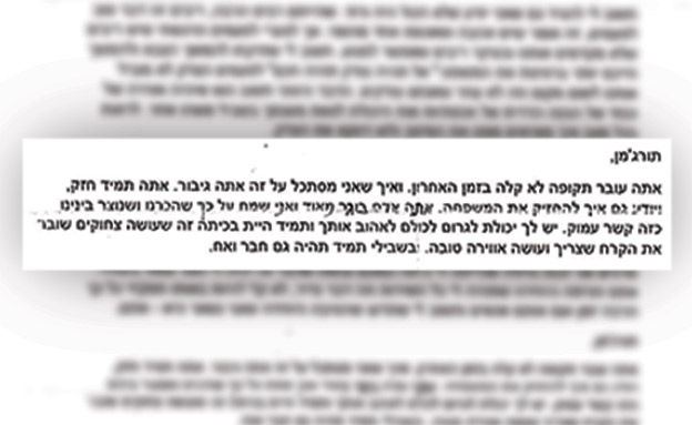 המכתב ששלח רועי לאביתר בסוף מסלול (צילום: מכתב מאיר תורג'מן)