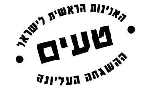 האנינות הראשית לישראל (עיצוב: אורי קרמן)
