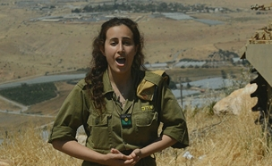 הכירו את התצפיתנית המזמרת מהבסיס בבקעה (צילום: החדשות)