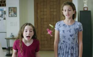 """""""חופשה עם הילדות זה לא הולך ביחד"""" (צילום: מתוך """"צומת מילר עונה 2"""" , קשת 12)"""