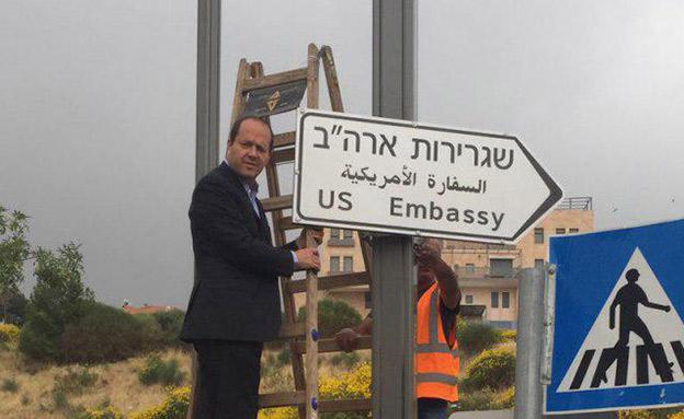 השילוט לשגרירות בבירה