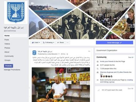 מתוך עמוד הפייסבוק IsraelinIraqi (צילום:  Photo by Flash90, פייסבוק)
